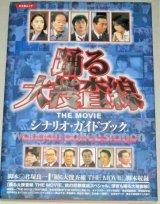 織田裕二・主演「踊る大捜査線 THE MOVIE」シナリオガイドブック/キネ旬ムック