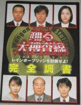 織田裕二・主演「踊る大捜査線 THE MOVIE2レインボーブリッジを封鎖せよ!」完全調書