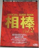 オフィシャルガイドブック相棒vol.2 (NIKKO MOOK) 水谷豊 及川光博