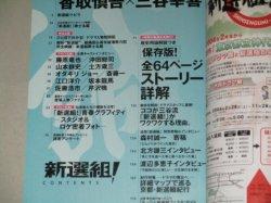 画像2: 香取慎吾・主演NHK大河ドラマ「新選組!」カドカワムック 作・三谷幸喜