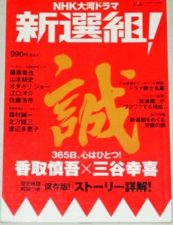 画像1: 香取慎吾・主演NHK大河ドラマ「新選組!」カドカワムック 作・三谷幸喜