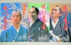 画像1: 本木雅弘・主演「徳川慶喜」NHK大河ドラマストーリー 前編・後編・完結編 全3巻