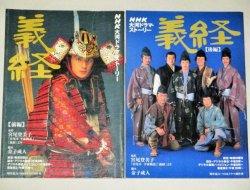 画像1: 滝沢秀明・主演「義経」NHK大河ドラマストーリー/全2巻