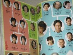 画像2: 連続テレビ小説「あさが来た」ファンブック(洋泉社MOOK)波瑠、玉木宏インタビュー他