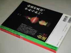 画像3: 滝沢秀明・主演「義経」NHK大河ドラマストーリー/全2巻