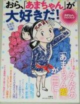 あまちゃんファンブック「おら、あまちゃんが大好きだ!」富野由悠季ほか寄稿