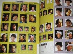 画像2: 本木雅弘・主演「徳川慶喜」NHK大河ドラマストーリー 前編・後編・完結編 全3巻