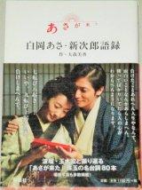 波瑠 玉木宏・出演「あさが来た」白岡あさ・新次郎語録/大森美香・作