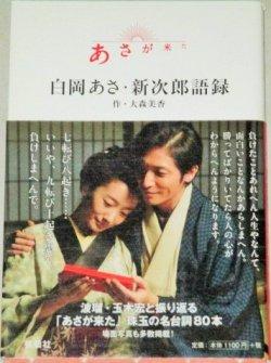 画像1: 波瑠 玉木宏・出演「あさが来た」白岡あさ・新次郎語録/大森美香・作
