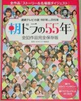 「朝ドラの55年」連続テレビ小説1961年から2015年/全93作品完全保存版