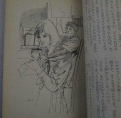 画像4: 赤松光夫・作  中沢潮・挿絵「青春の贈り物」美しい十代 昭和40年4月号付録/表紙・小林裕