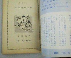 画像3: 赤松光夫・作  中沢潮・挿絵「青春の贈り物」美しい十代 昭和40年4月号付録/表紙・小林裕