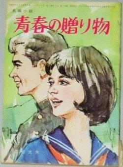 画像1: 赤松光夫・作  中沢潮・挿絵「青春の贈り物」美しい十代 昭和40年4月号付録/表紙・小林裕