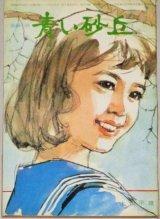 上田平雄・作  中沢潮・挿絵「青い砂丘」美しい十代 昭和40年12月号付録/表紙・小林裕