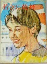 赤松光夫・作  中沢潮・挿絵「若さに乾杯」美しい十代 昭和39年8月号付録/表紙・小林裕