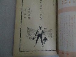 画像3: 北原文雄・作  中沢潮・挿絵「青空にサーブを」美しい十代 昭和40年11月号付録/表紙・小林裕
