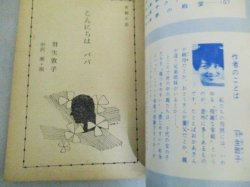 画像3: 羽生敦子・作  中沢潮・挿絵「こんにちはパパ」美しい十代 昭和40年12月号付録/表紙・小林裕