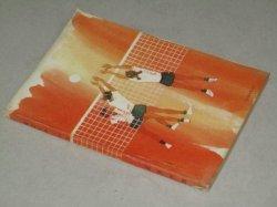 画像2: 北原文雄・作  中沢潮・挿絵「青空にサーブを」美しい十代 昭和40年11月号付録/表紙・小林裕