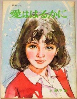 画像1: 上田平雄・作  中沢潮・挿絵「愛ははるかに」美しい十代 昭和40年5月号付録/表紙・小林裕
