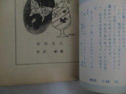 画像3: 赤松光夫・作  中沢潮・挿絵「若さに乾杯」美しい十代 昭和39年8月号付録/表紙・小林裕