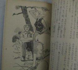 画像4: 赤松光夫・作  中沢潮・挿絵「若さに乾杯」美しい十代 昭和39年8月号付録/表紙・小林裕