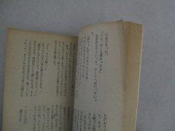 画像4: 羽生敦子・作  中沢潮・挿絵「私はてんてこまい」美しい十代 昭和40年4月号付録/表紙・小林裕