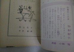 画像3: 羽生敦子・作  中沢潮・挿絵「私はてんてこまい」美しい十代 昭和40年4月号付録/表紙・小林裕
