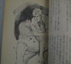 画像4: 上田平雄・作  中沢潮・挿絵「愛ははるかに」美しい十代 昭和40年5月号付録/表紙・小林裕