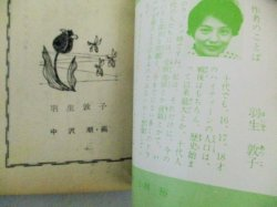 画像3: 羽生敦子・作  中沢潮・挿絵「男性よ集まれ」美しい十代 昭和40年6月号付録/表紙・小林裕