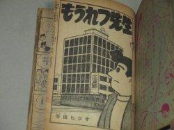 画像2: 寺田ヒロオ「もうれつ先生」少年 昭和34年3月号ふろく漫画