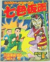 一峰大二川内康範「七色仮面」ぼくら 昭和34年7月号 ふろく漫画