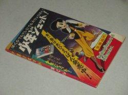 画像2: 武内つなよし「少年ジェット」ぼくら 昭和34年9月号ふろく漫画