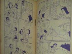 画像2: 滝沢美智子「メリーのほろ馬車」小学四年生 昭和33年2月号ふろく漫画