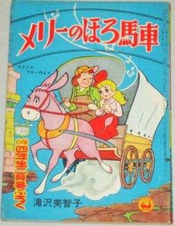 画像1: 滝沢美智子「メリーのほろ馬車」小学四年生 昭和33年2月号ふろく漫画