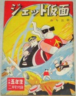 画像1: わち三平「ジェット仮面」小学五年生 昭和34年2月号ふろく漫画/わちさんぺい