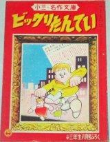 和知三平「ビックリたんてい」小学三年生 昭和31年8月号ふろく漫画/わちさんぺい