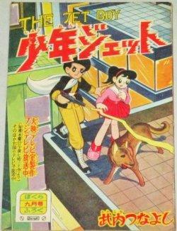 画像1: 武内つなよし「少年ジェット」ぼくら 昭和34年9月号ふろく漫画