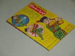 画像3: 一峰大二川内康範「七色仮面」ぼくら 昭和34年9月号ふろく漫画