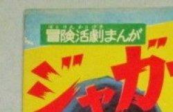 画像2: たつみ勝丸 高垣眸「ジャガーの目」少年クラブ 昭和34年9月号ふろく漫画