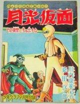 桑田次郎 川内康範「月光仮面」少年クラブ 昭和34年9月号ふろく漫画