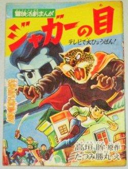 画像1: たつみ勝丸 高垣眸「ジャガーの目」少年クラブ 昭和34年9月号ふろく漫画
