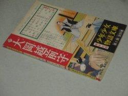 画像3: わち三平「ジェット仮面」小学五年生 昭和34年2月号ふろく漫画/わちさんぺい
