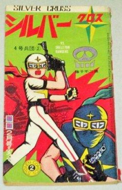 画像1: 藤子不二雄「シルバークロス」4号兵団(2)昭和42年「少年」ふろく漫画