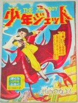 武内つなよし「少年ジェット」ぼくら 昭和34年10月号ふろく漫画