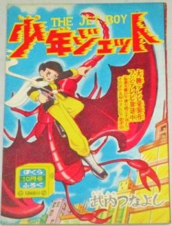 画像1: 武内つなよし「少年ジェット」ぼくら 昭和34年10月号ふろく漫画