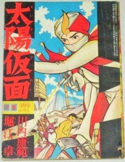 画像1: 堀江卓 川内康範「太陽仮面」少年 昭和35年3月号ふろく漫画