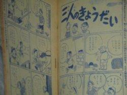 画像2: 清浦ちずこ「イワンのばか」小学四年生 昭和32年7月号付録ふろく漫画