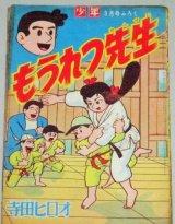 寺田ヒロオ「もうれつ先生」少年 昭和34年3月号ふろく漫画
