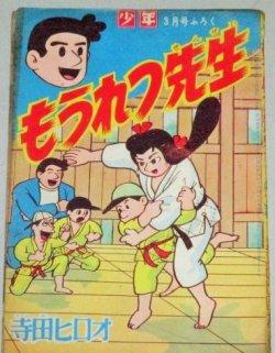 画像1: 寺田ヒロオ「もうれつ先生」少年 昭和34年3月号ふろく漫画