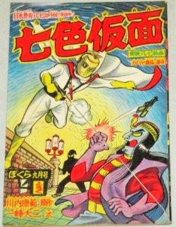 画像1: 一峰大二川内康範「七色仮面」ぼくら 昭和34年9月号ふろく漫画